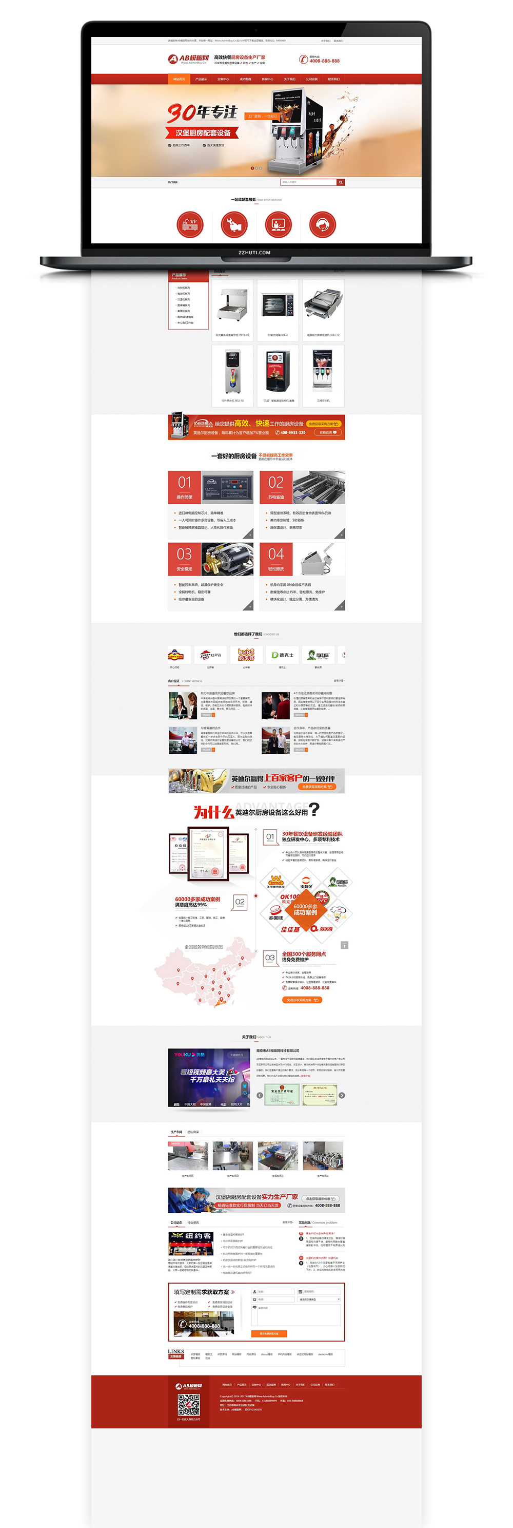 【厨房设备】织梦CMS红色模板 网站源码带手机版数据同步-找主题源码