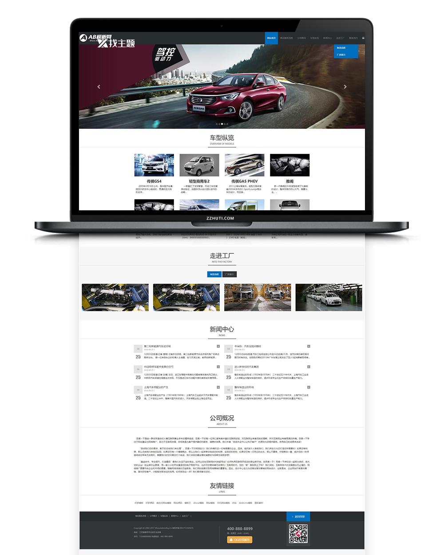 【汽车租赁】织梦黑色模板 网站源码自适应手机版-找主题源码