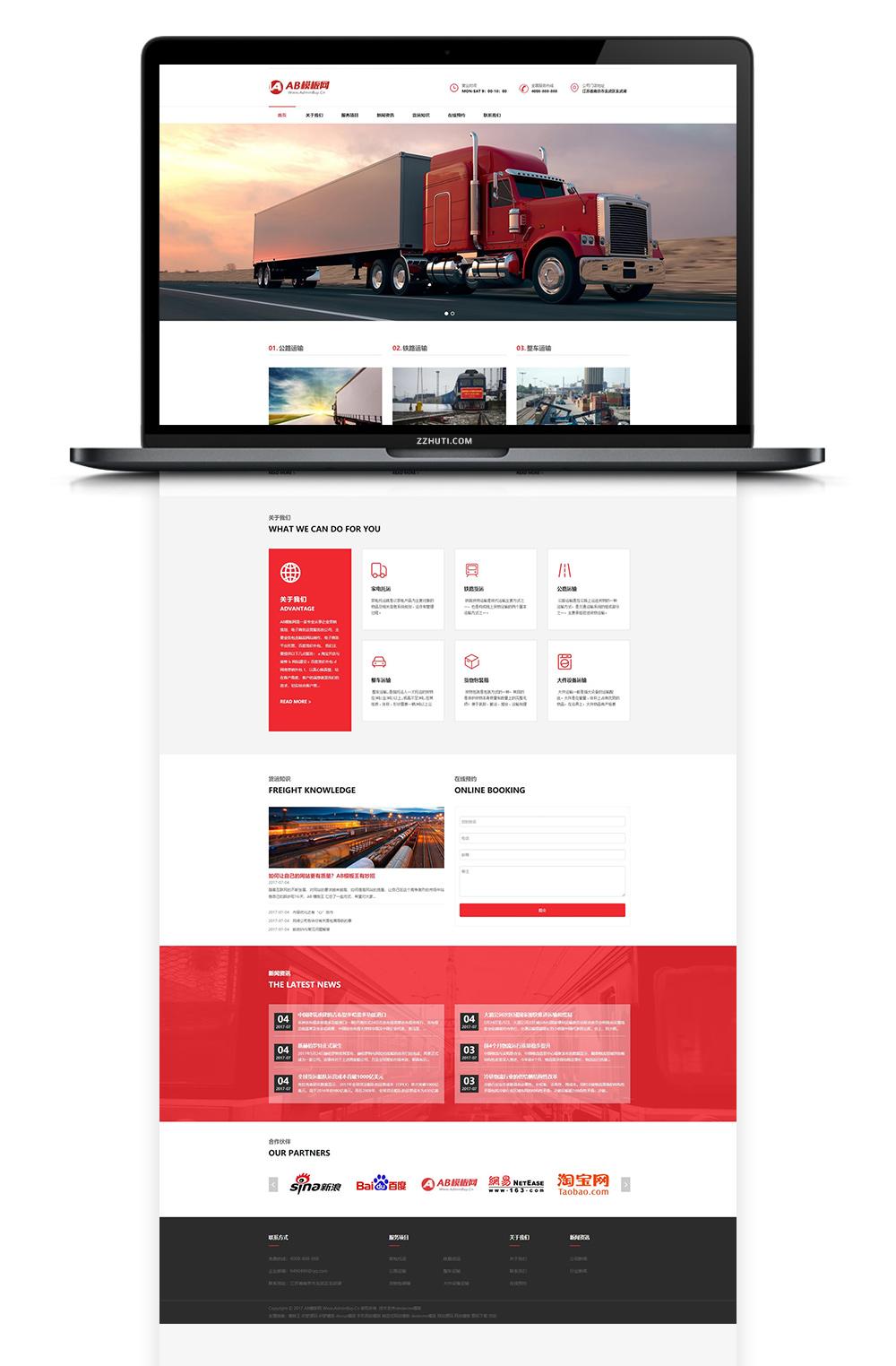 【物流货运】织梦cms红色模板 网站源码自适应手机版-找主题源码