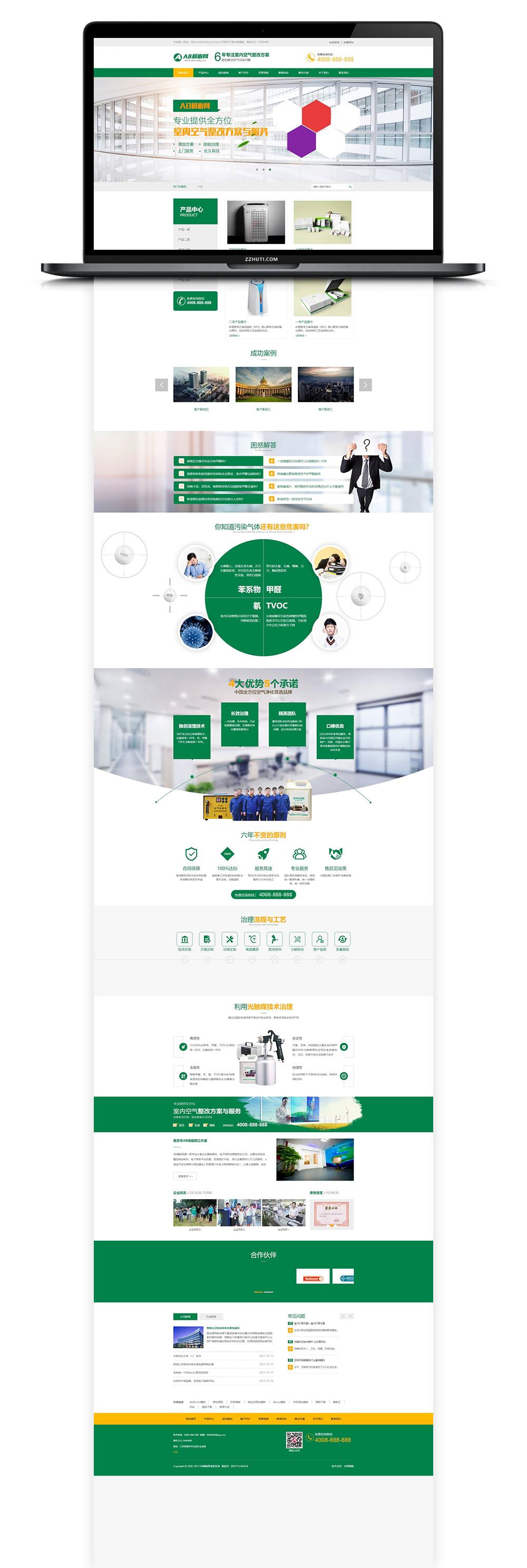 【营销型网站】织梦cms绿色模板 网站源码自适应手机版-找主题源码