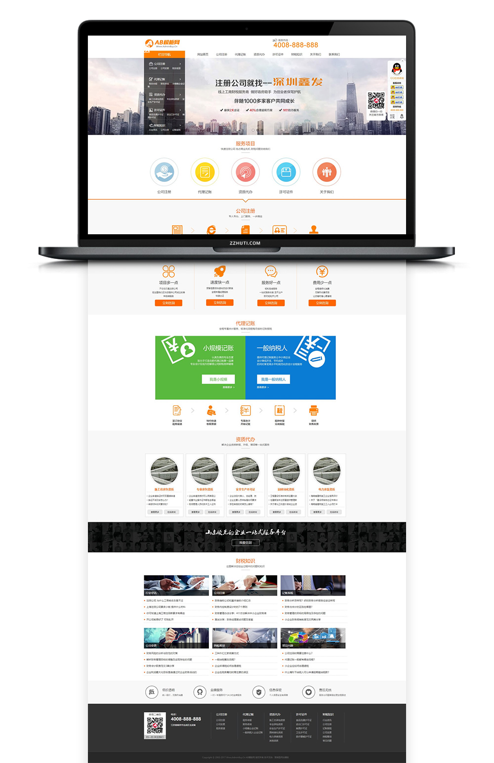 【财务外包类】织梦cms金色模板 网站源码带手机版数据同步-找主题源码
