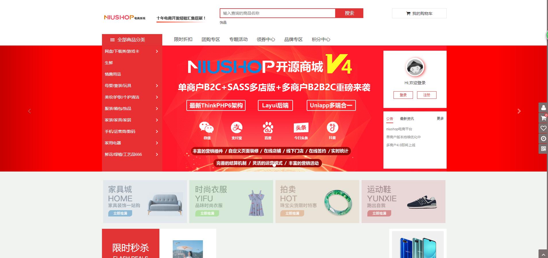 【商城系统】niushop分销版开源v3.7商城源码旗舰破解版-找主题源码