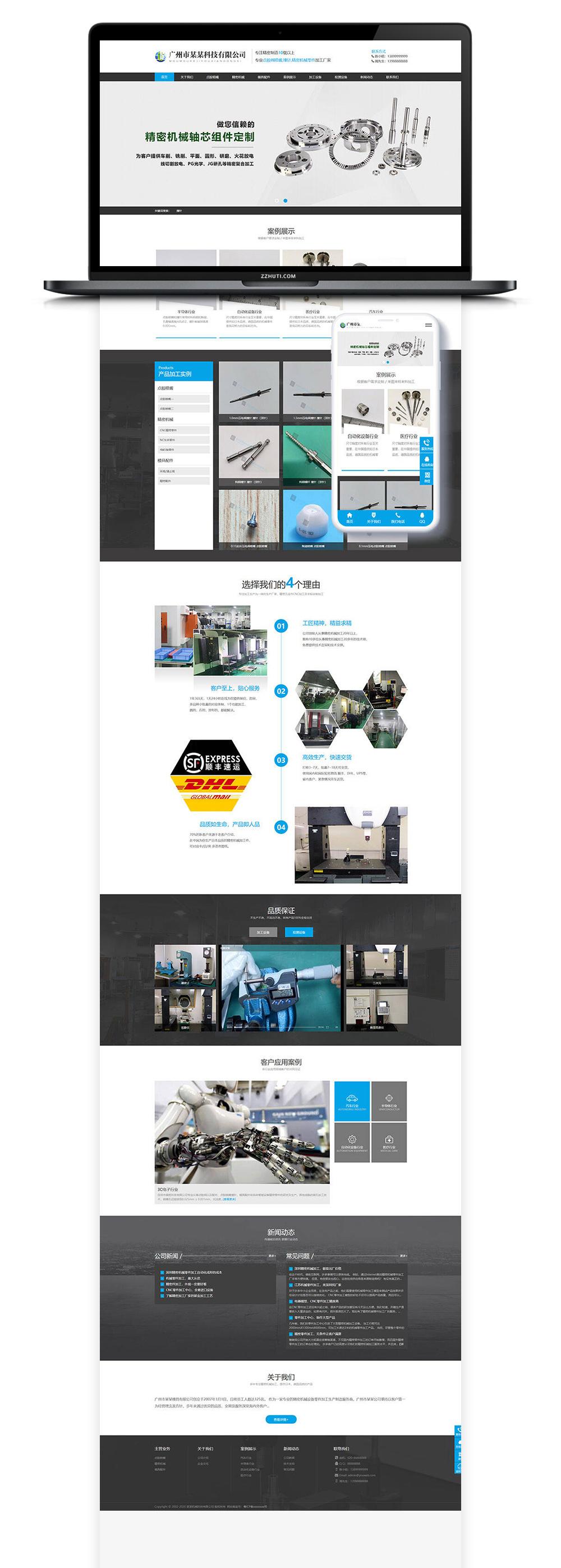【精密机械模具类】织梦响应式网站织梦模板(自适应手机端)-找主题源码