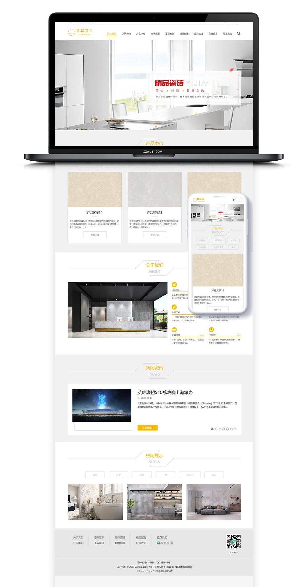 【建材类】织梦响应式瓷砖大理石网站织梦模板(自适应手机端)-找主题源码