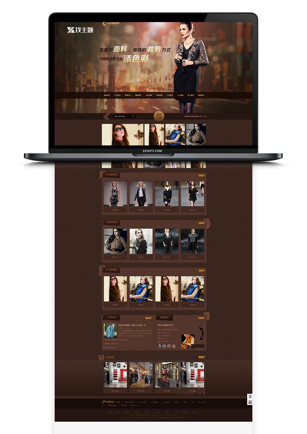 【服装面料类】织梦cms咖啡色模板 网站源码 带手机版数据同步-找主题源码