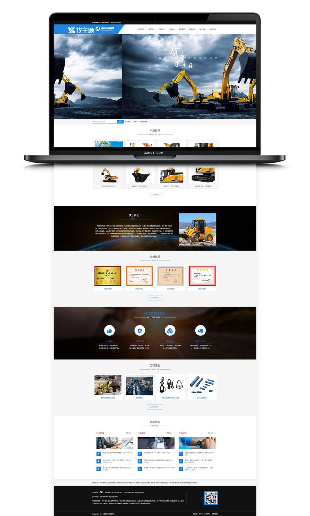 【机械设备】织梦cms蓝色模板 HTML5响应式挖掘机网站源码[自适应手机版]-找主题源码