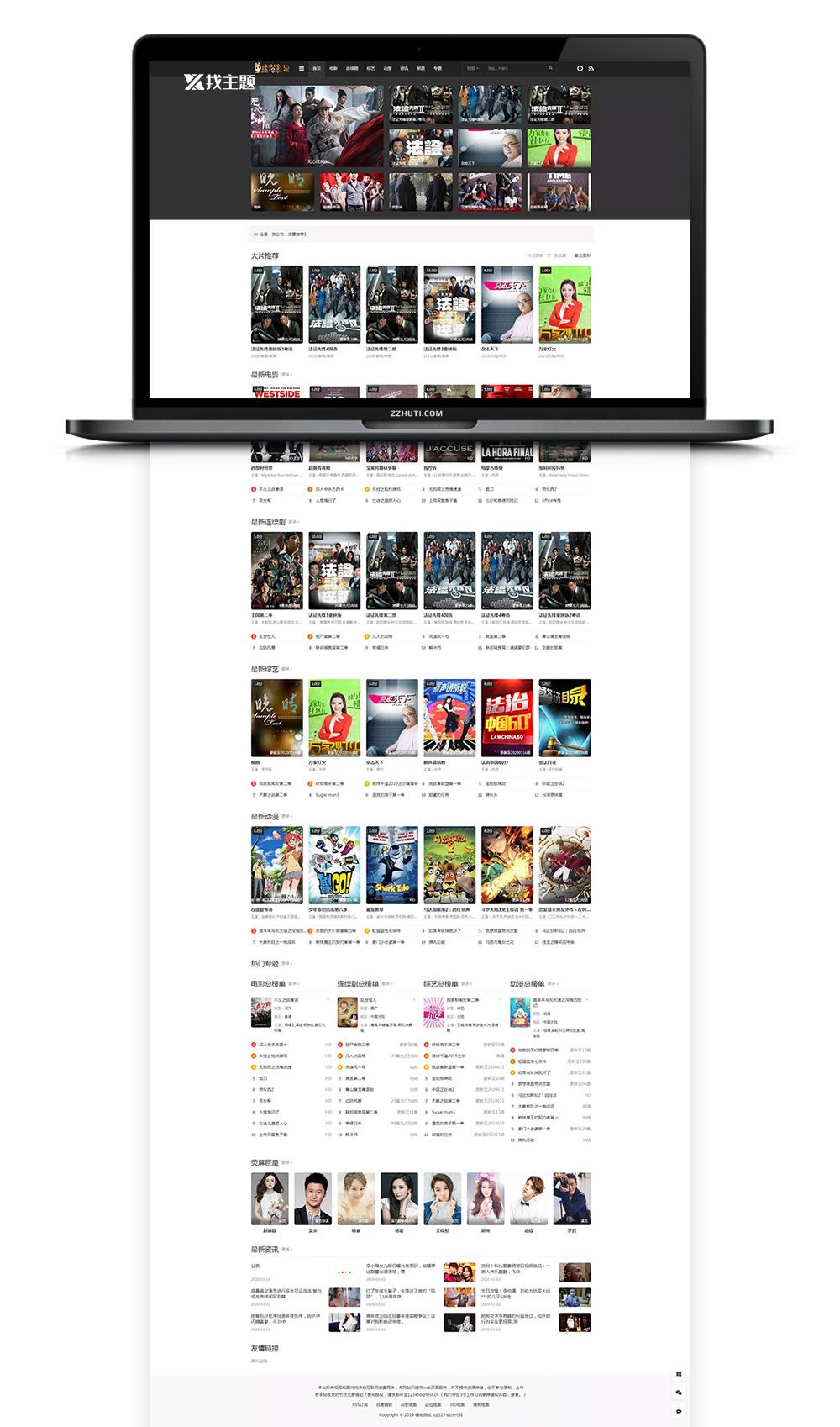 【苹果cmsV10模板】小屏精致灰色风格首涂第二十六套主题模板 带后台无加密版-找主题源码