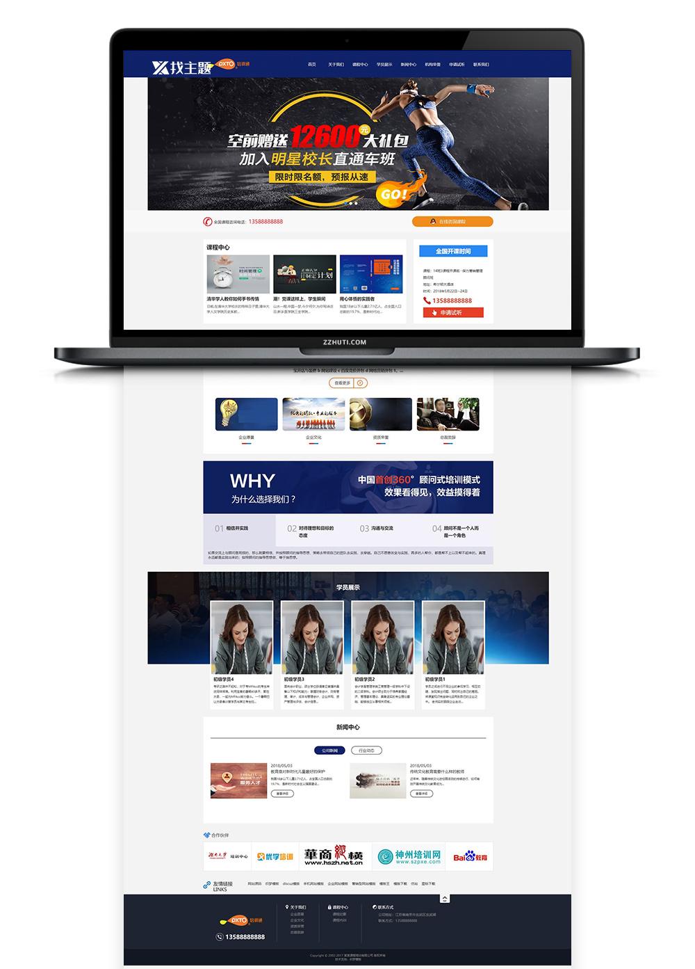 【培训机构】织梦cms蓝色模板 网站源码 带手机版数据同步-找主题源码