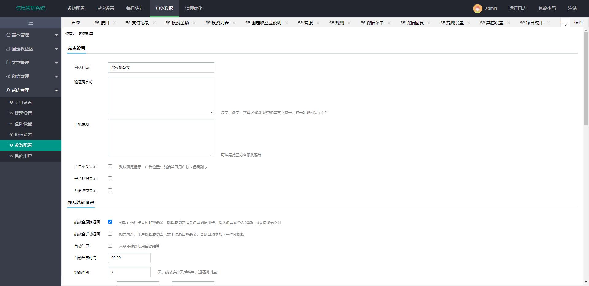 【打卡定制版】最新H5定制版早起打卡支付已接带完整搭建教程-找主题源码