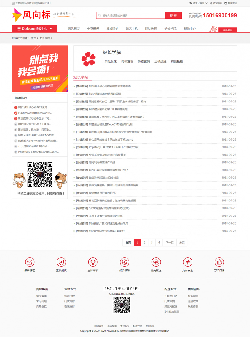 【素材资源下载】网站源码 织梦dedecms模板 带手机版-找主题源码
