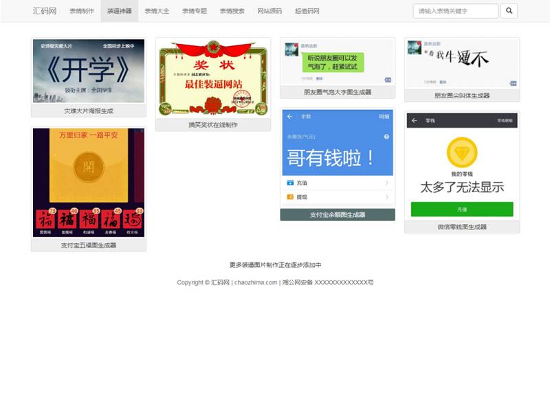 【表情制作】自适应支持手机浏览,图片,QQ斗图生成,搜狗图片搜索-找主题源码