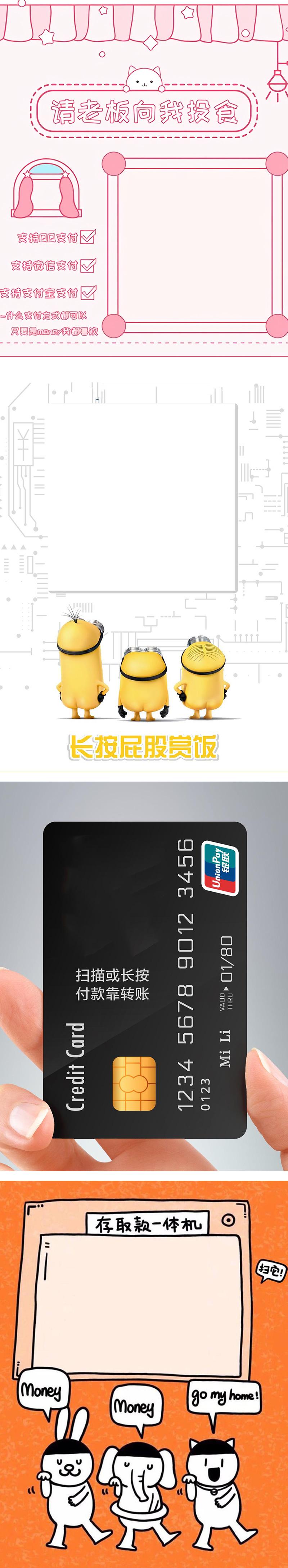 【收款码三合一】支付宝微信QQ收款码二维码合成三合一源码-找主题源码