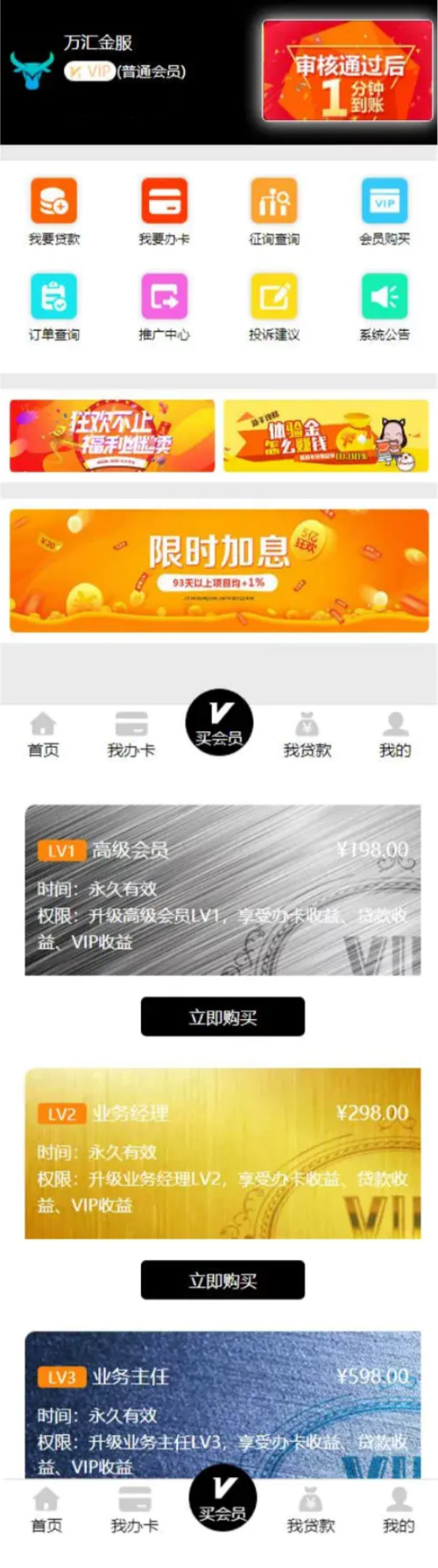 【贷款源码】11月最新修复版万汇金服全新UI的贷款源码/完整数据库 独家发布-找主题源码
