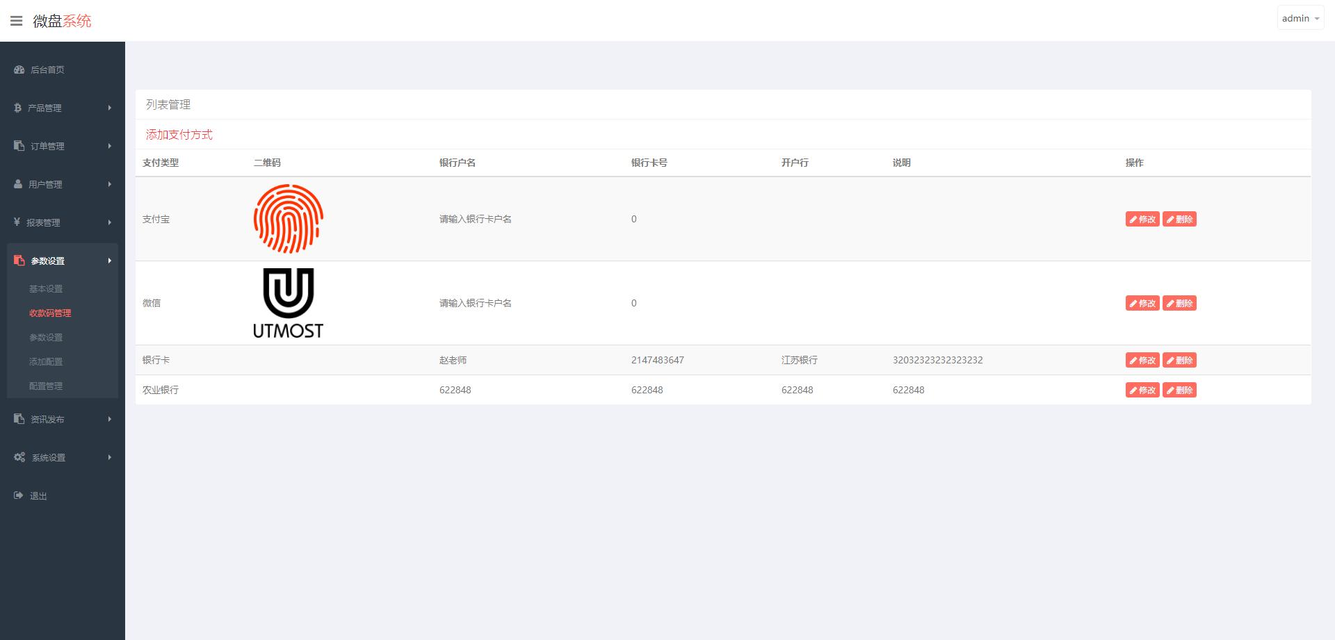 【微盘】新UI二开过K线正常[已过D盾清后门]-找主题源码