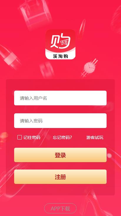 【溪淘购V12】全新UI独家发布抢单返利赚佣金平台系统源码-找主题源码