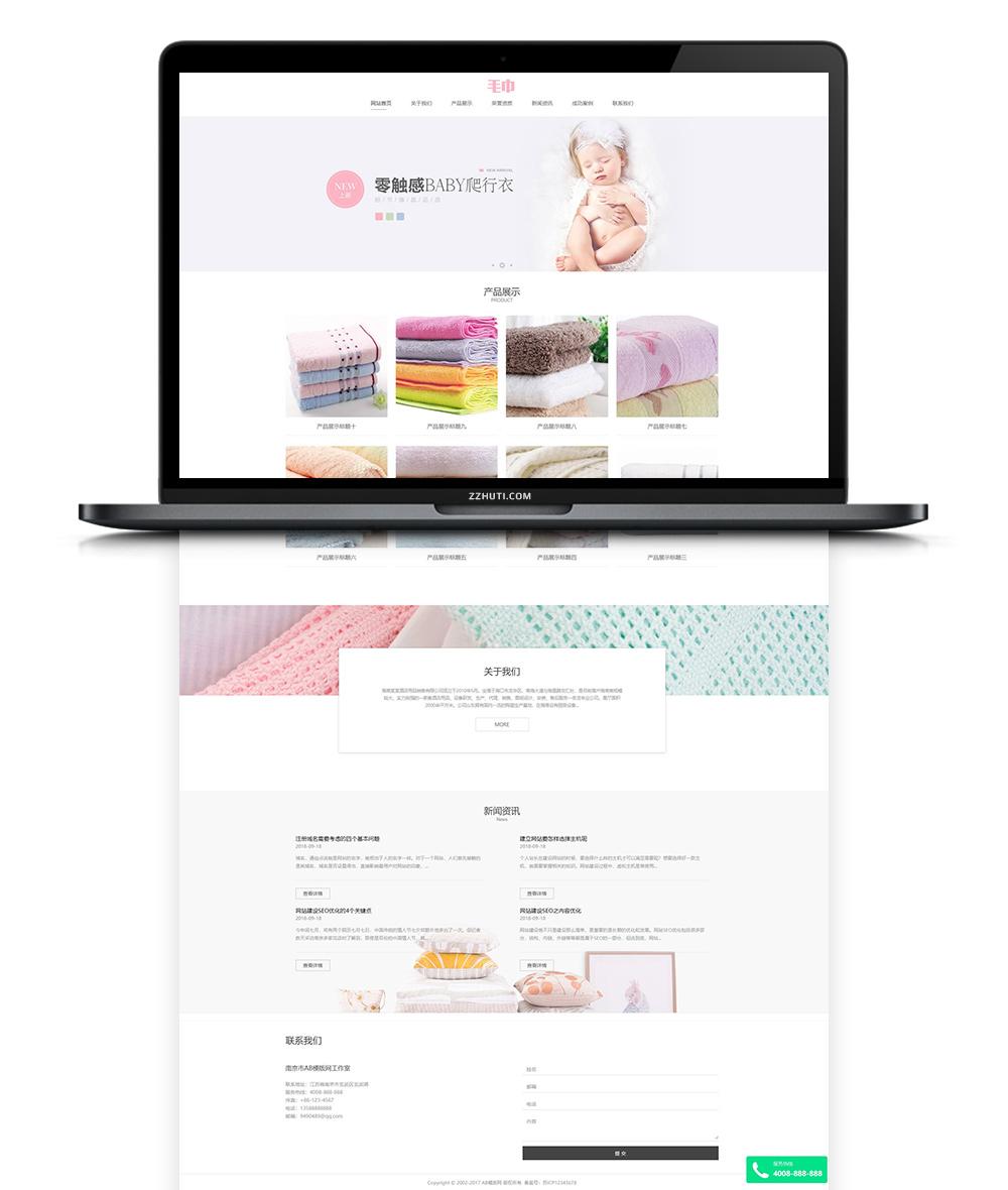 【生活用品】织梦cms灰色模板 网站源码自适应手机版-找主题源码