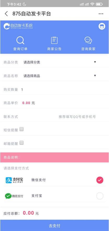 【知宇发卡平台】修复版网站源码 多商户入驻版 对接微信公众号-找主题源码