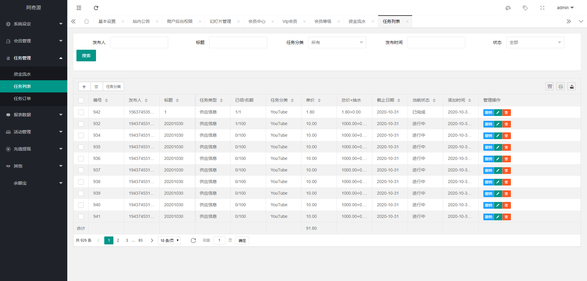 【任务点赞系统】国际多语言版抖音+快手+脸书+LINE+TIKTOK悬赏平台-找主题源码