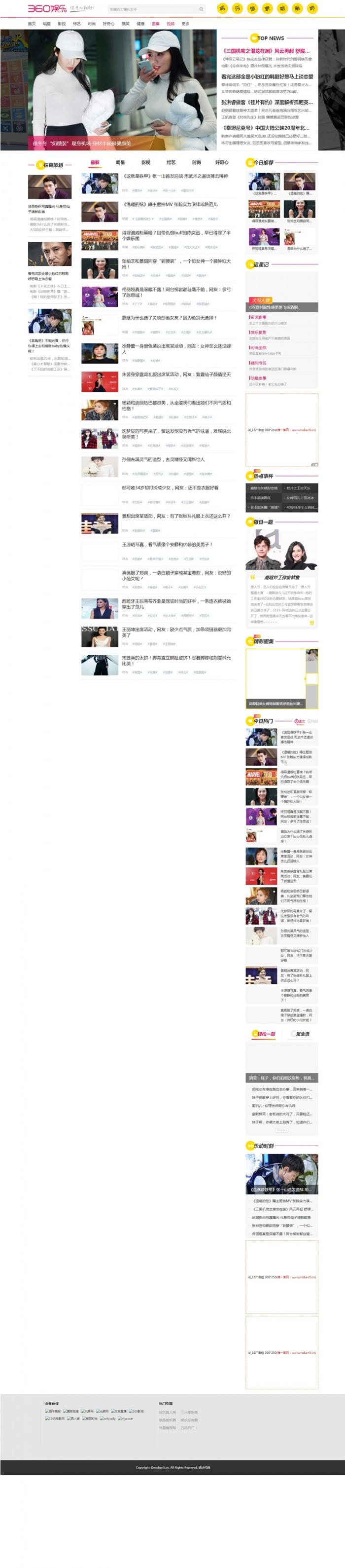 【新闻网站源码】帝国cms7.5仿360娱乐网站娱乐 整站打包带手机版-找主题源码