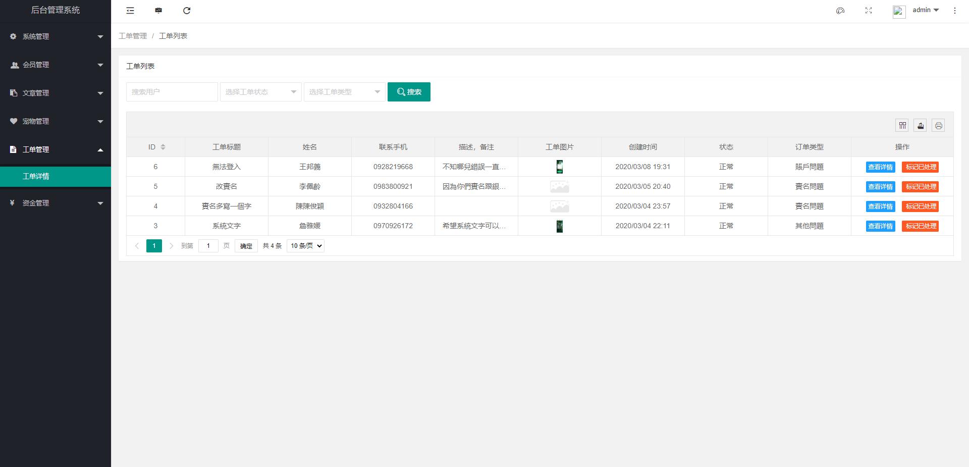 【区块宠物】森林绿UI养殖收益理财系统[签到+团队+实名]-找主题源码