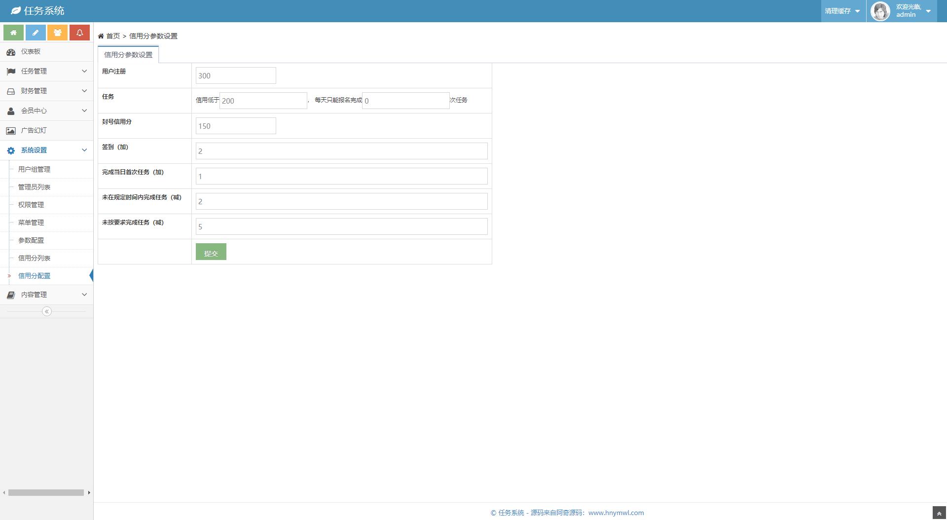 【仿悬赏猫牛】帮任务平台源码完美运营站长亲测支持封装APP 亲测源码-找主题源码