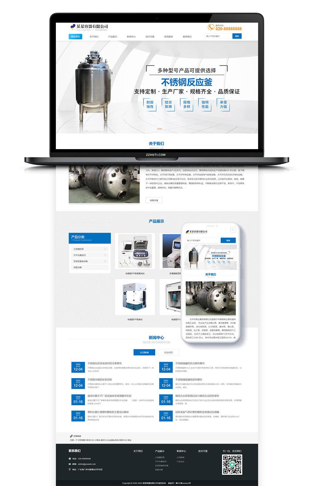 【容器类】织梦响应式网站织梦模板(自适应手机端)-找主题源码