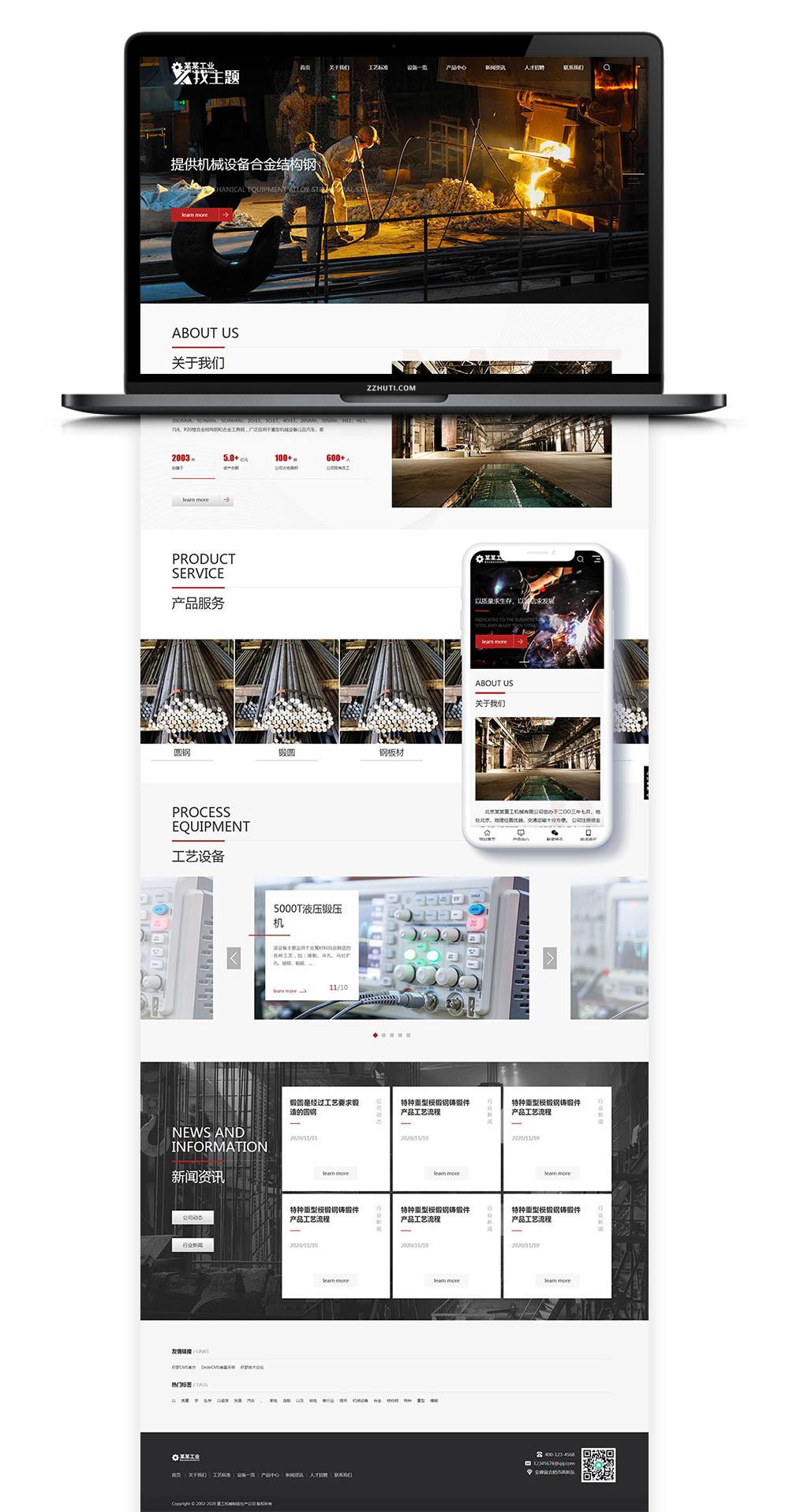 【重工业钢铁机械类】织梦cms响应式网站织梦模板(自适应手机端)-找主题源码