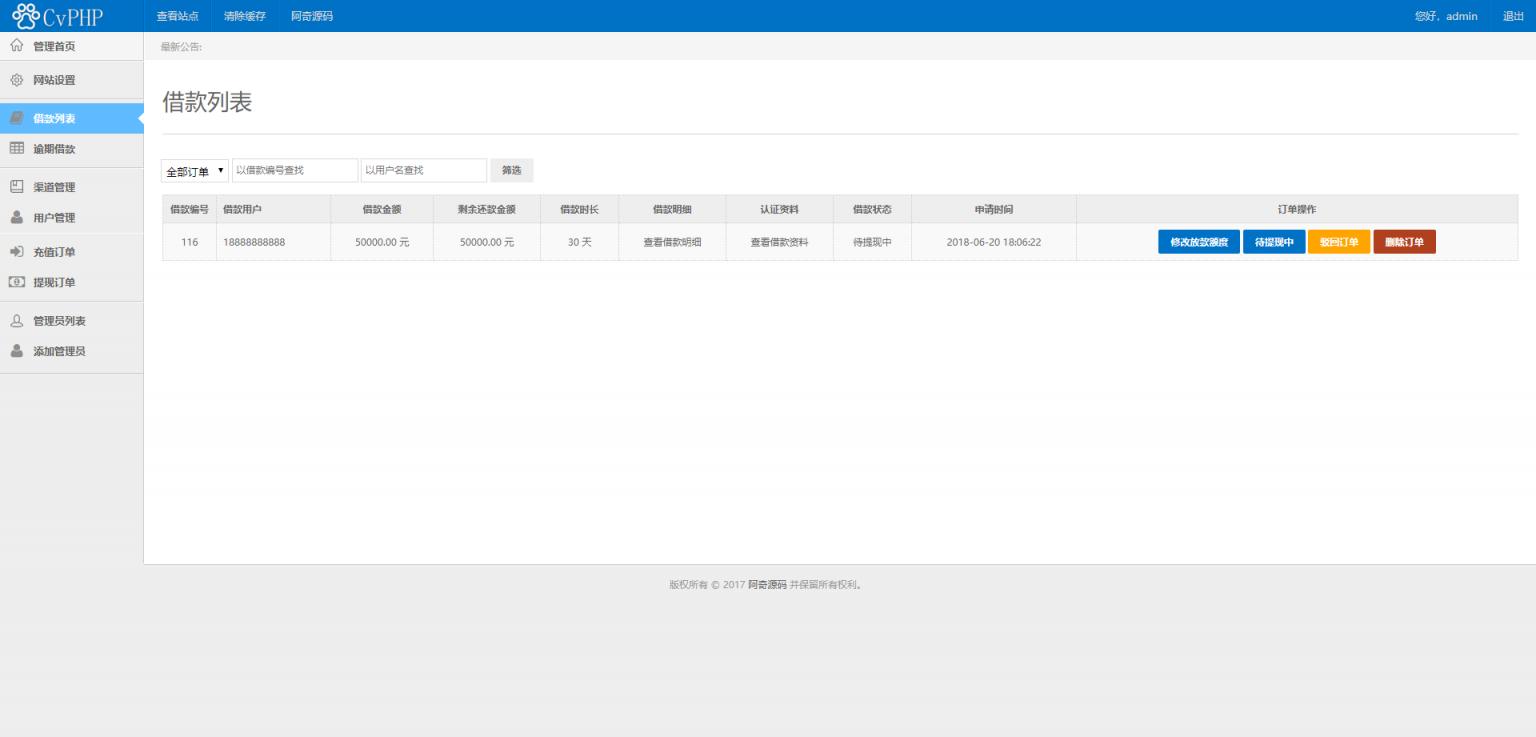 【征信小额贷】对接征信验证可封装安卓+IOS-找主题源码