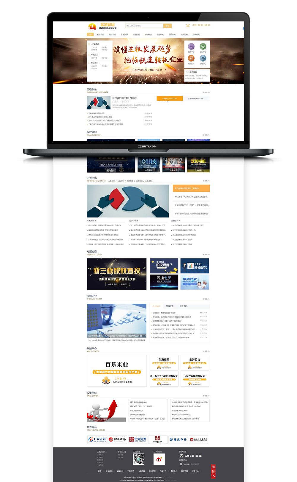 【金黄财富管理】织梦dede模板-企业网站源码[带手机版数据同步]-找主题源码