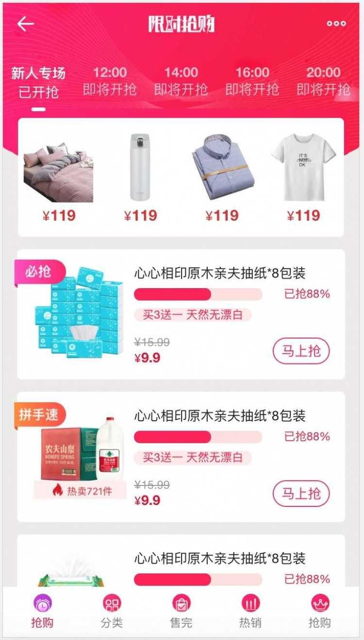 【列表页html模板】红色风格手机购物商城app限时抢购-找主题源码
