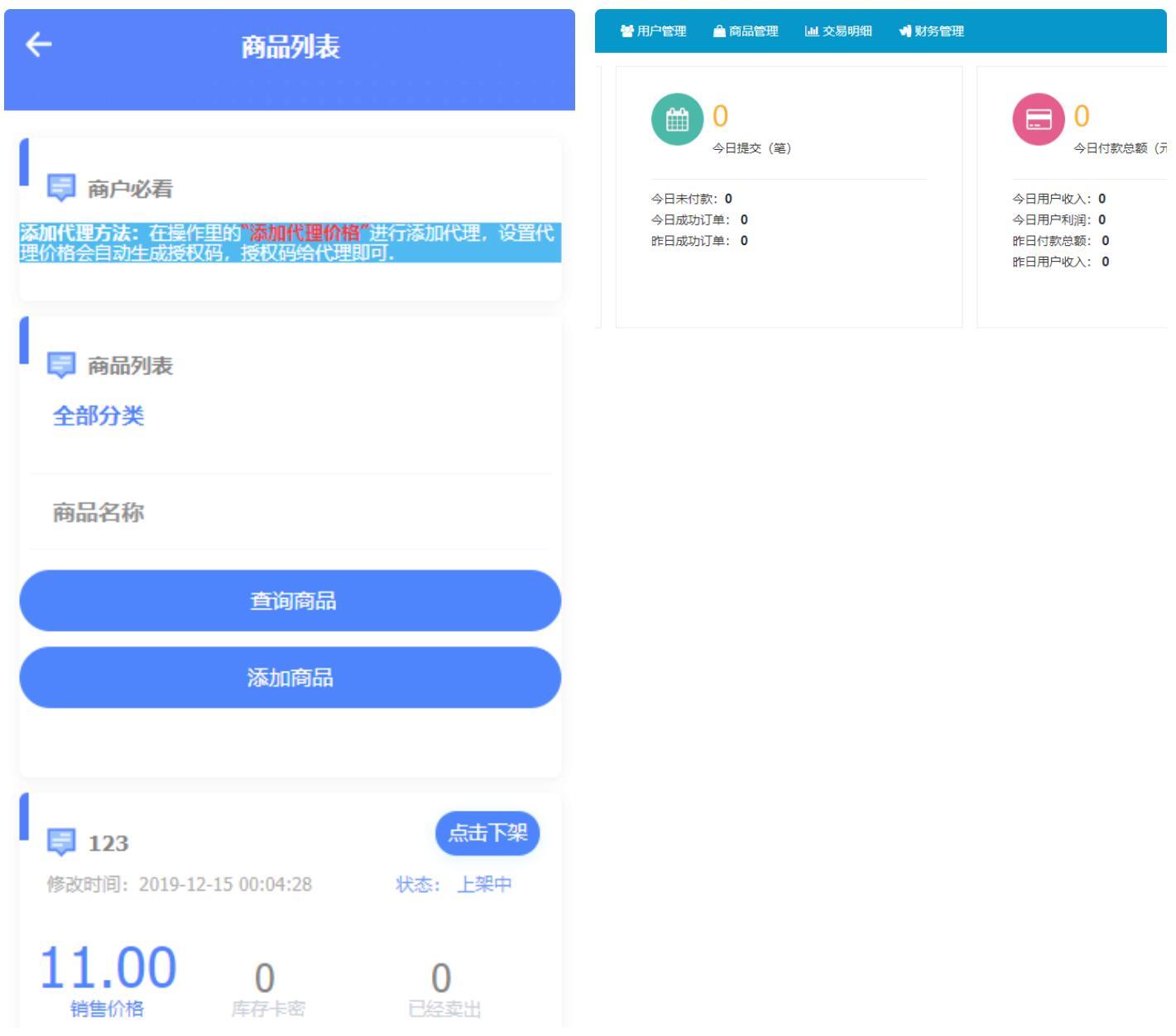 【自动发卡系统】企业商户运营版带WAP手机端[多种主题+亲测可用]-找主题源码