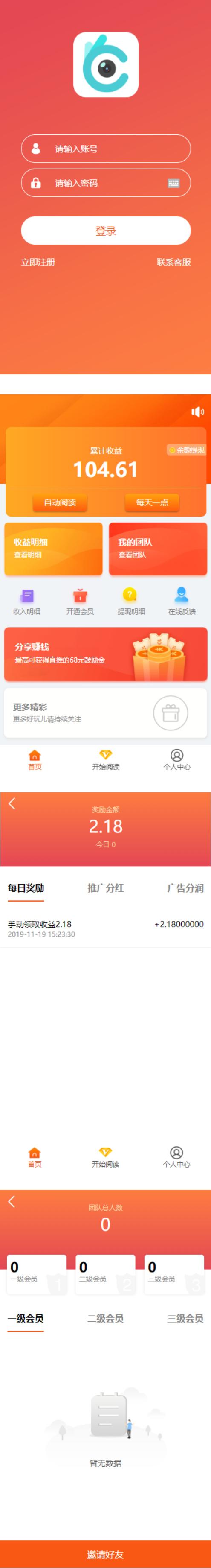 【自动阅读】橙色UI赚积分系统[3级团队]-找主题源码
