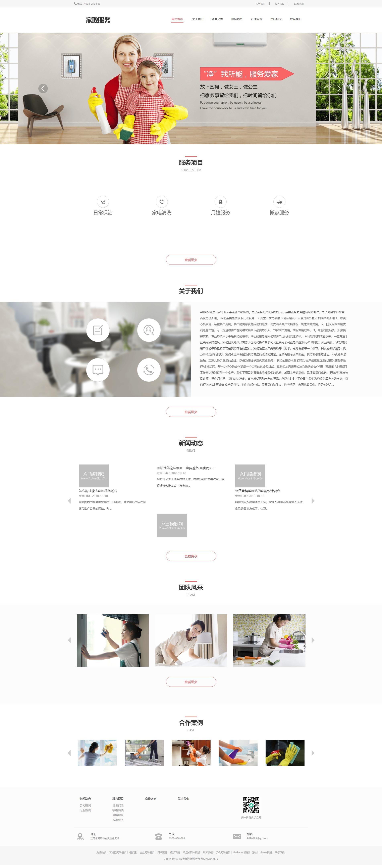 【清洁保洁类】织梦cms模板 灰色网站源码[自适应手机版]-找主题源码