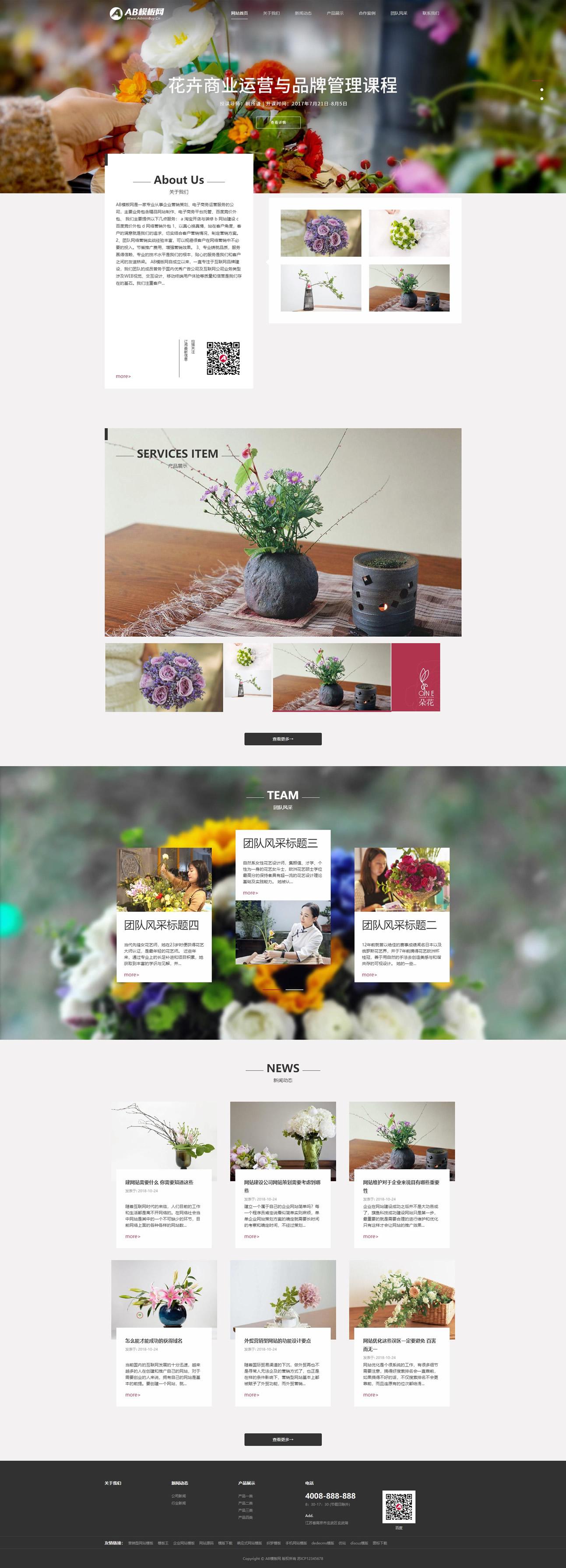 【鲜花类】织梦cms模板 彩色鲜花花艺网站源码[自适应手机版]-找主题源码