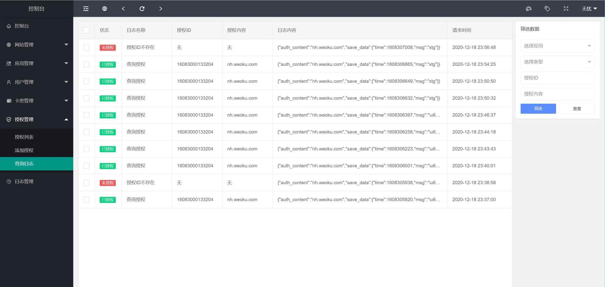 【PHP授权源码】2020多应用授权源码,多域名授权源码,多网站授权源码,多授权系统-找主题源码