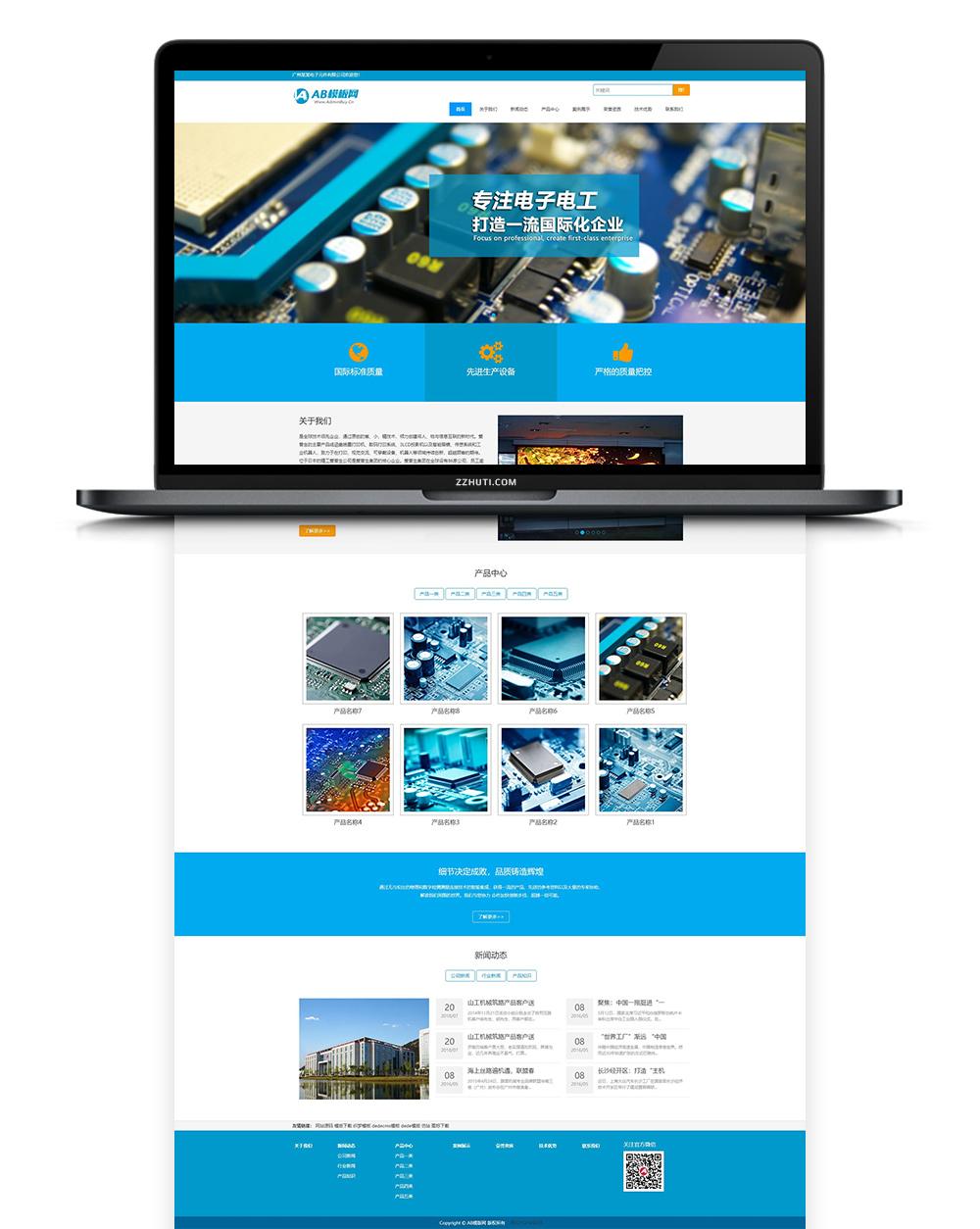 【企业源码】织梦cms模板 蓝色企业通用网站源码[自适应手机版]-找主题源码