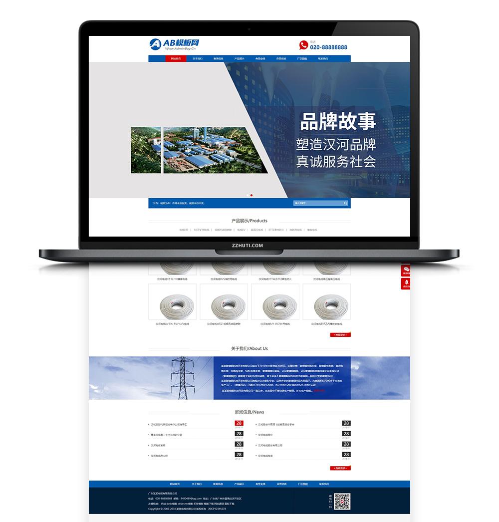 织梦cms模板 蓝色电缆电线网站源码[自适应手机版]-找主题源码