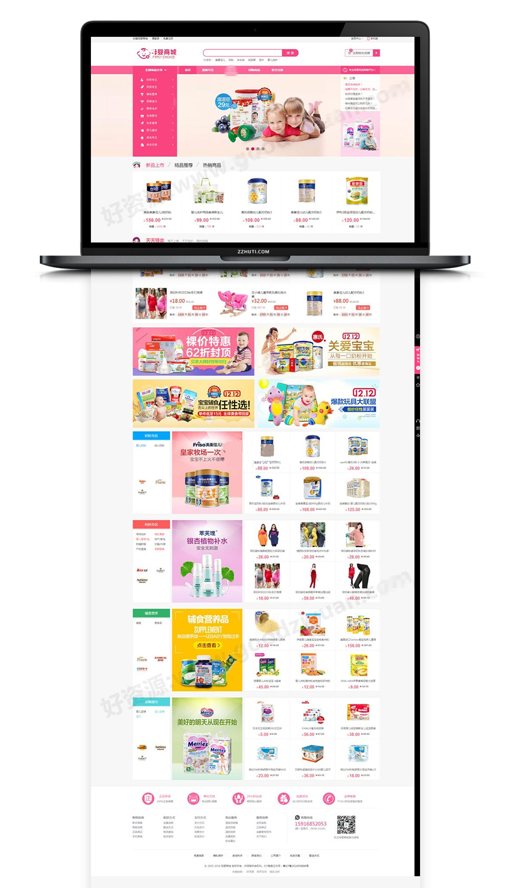 【亲测可运营版】母婴用品商城ecshop模板源码-找主题源码