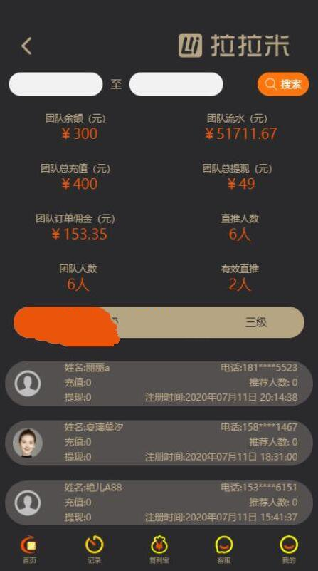 【拉拉米源码】支持抢单发单带有任务大厅和余额宝功能-找主题源码