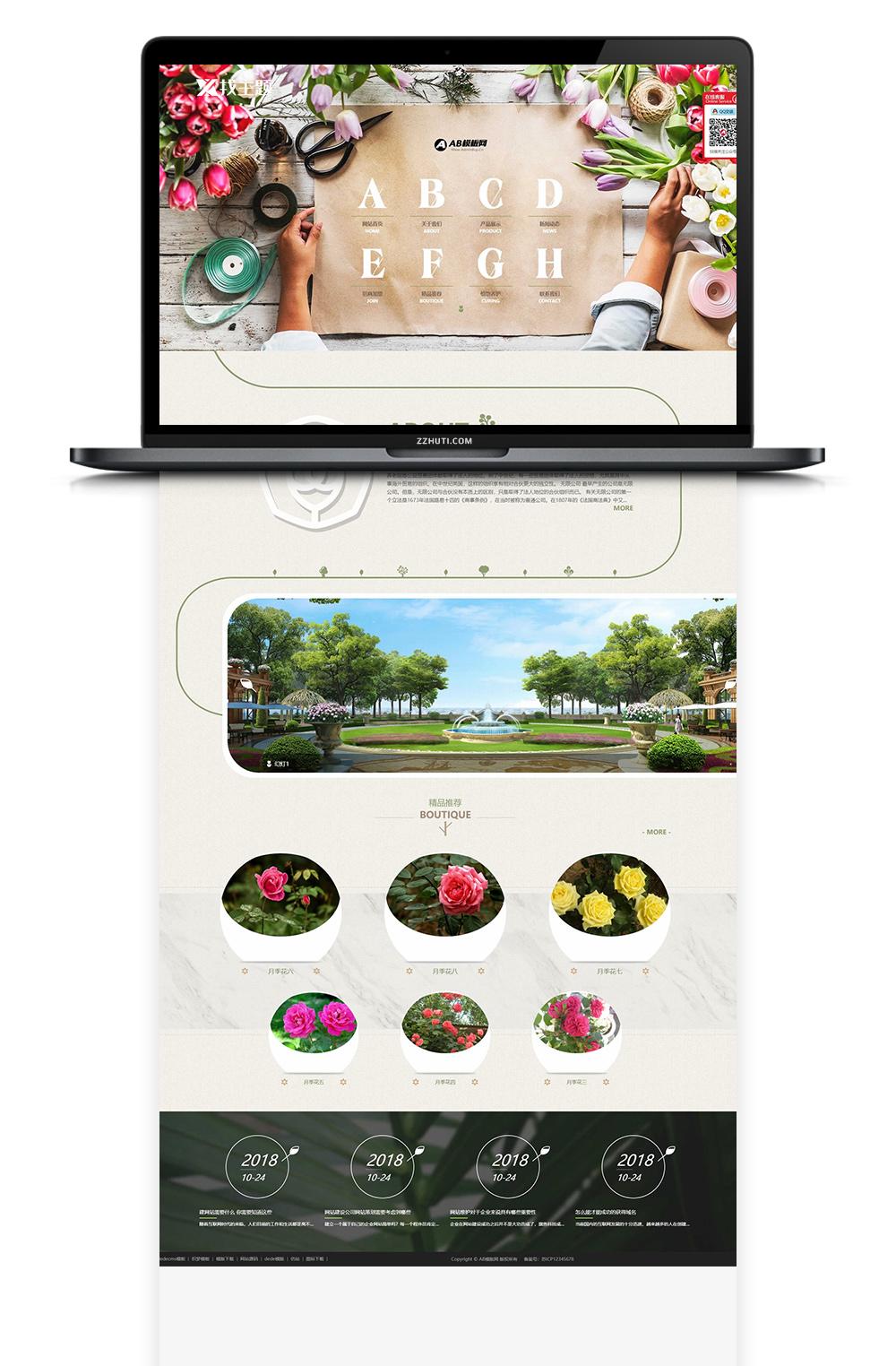 【花卉网站】织梦cms模板 绿色园林源码[自适应手机版]-找主题源码