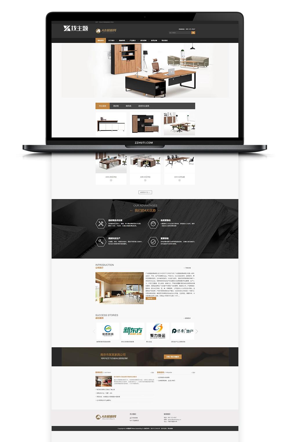 【家具网站源码】织梦cms模板 棕色家具网站模板[带手机版数据同步]-找主题源码