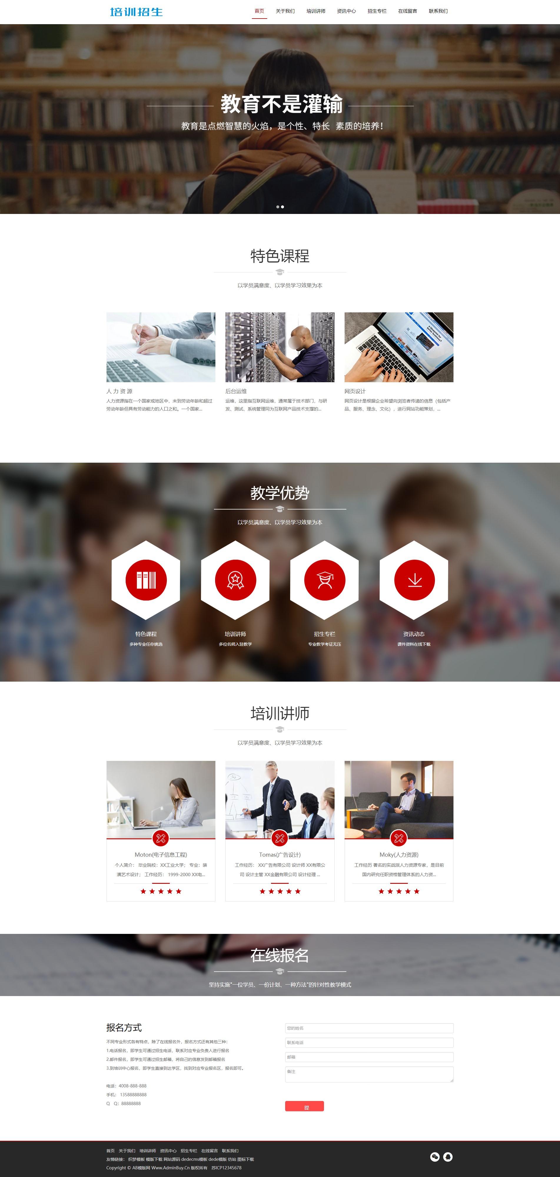 【教育培训】织梦cms模板 黑白网站源码[自适应手机版]-找主题源码