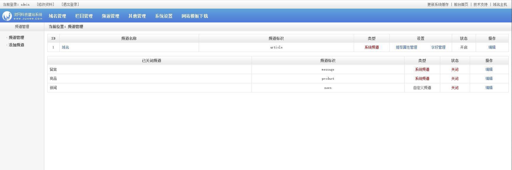 【H5米表源码】PHP米表域名出售管理源码带后台 亲测源码-找主题源码