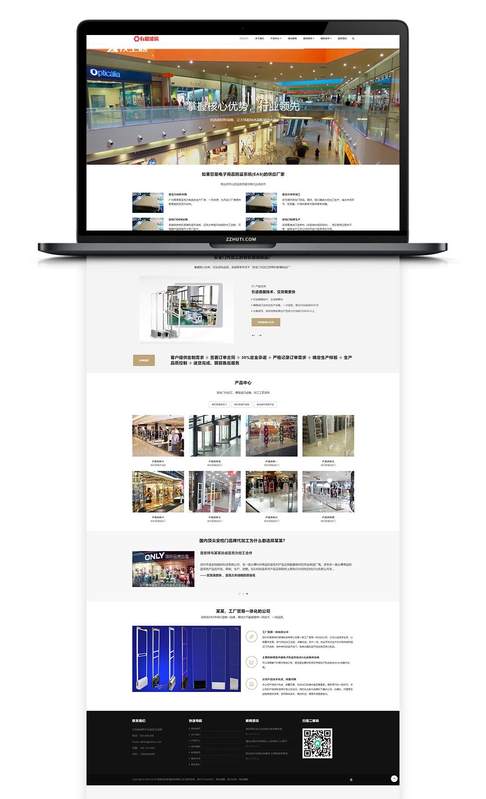 【有机玻璃】黑白色网站源码 织梦cms模板 [自适应手机版]-找主题源码