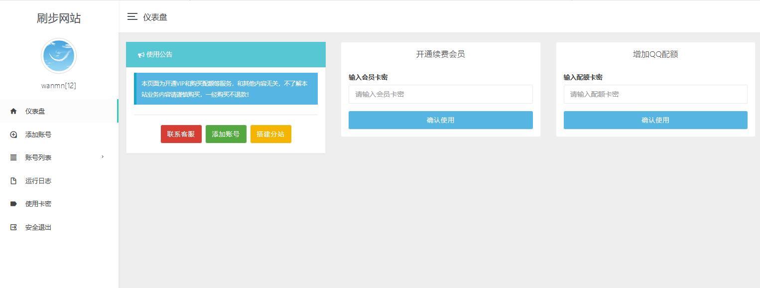 【刷步数源码】微信支付宝修改步数刷步源码 带卡密功能PHP程序-找主题源码