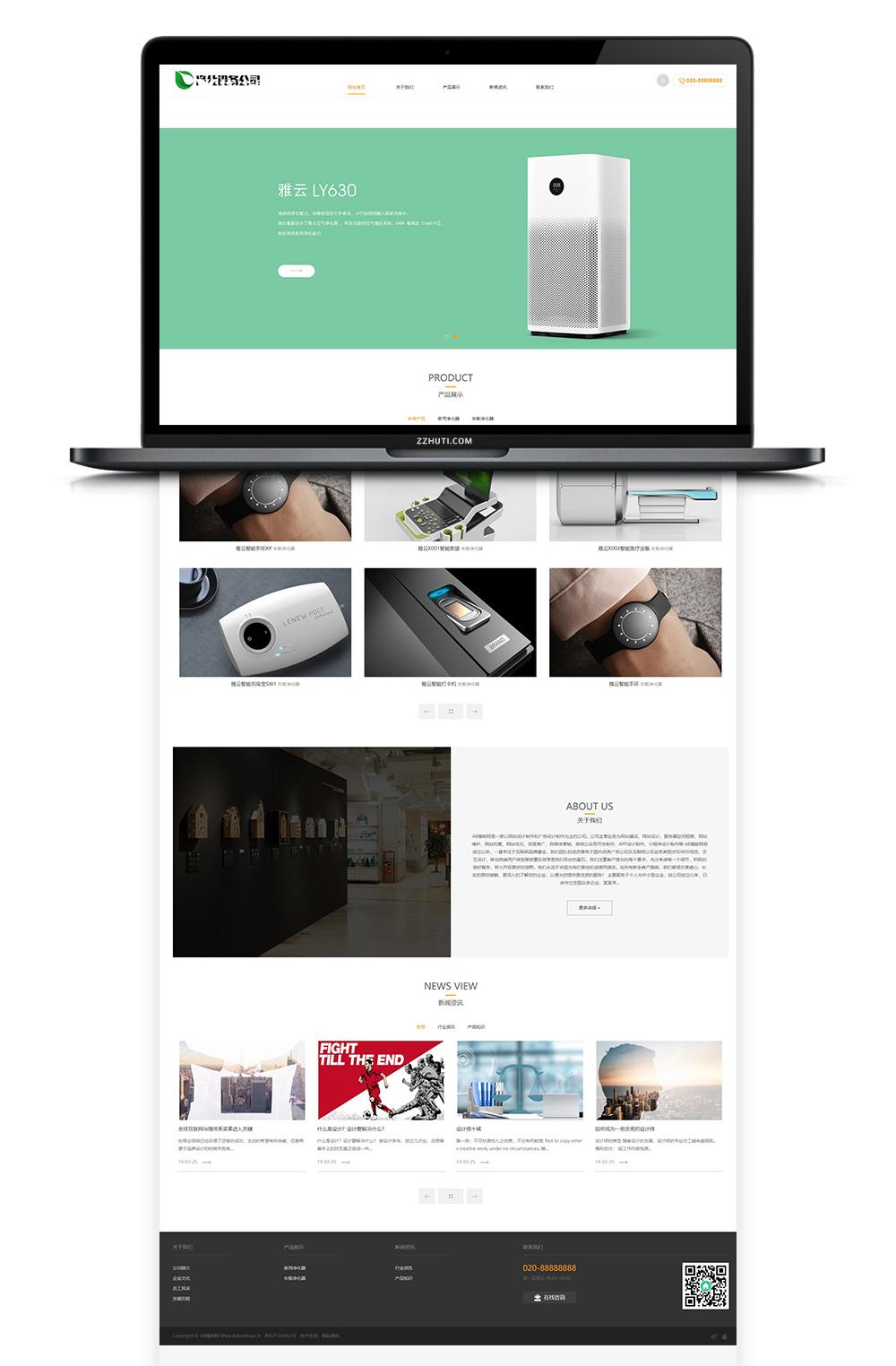 【净水净化设备】织梦cms模板 黑白网站源码 自适应版-找主题源码