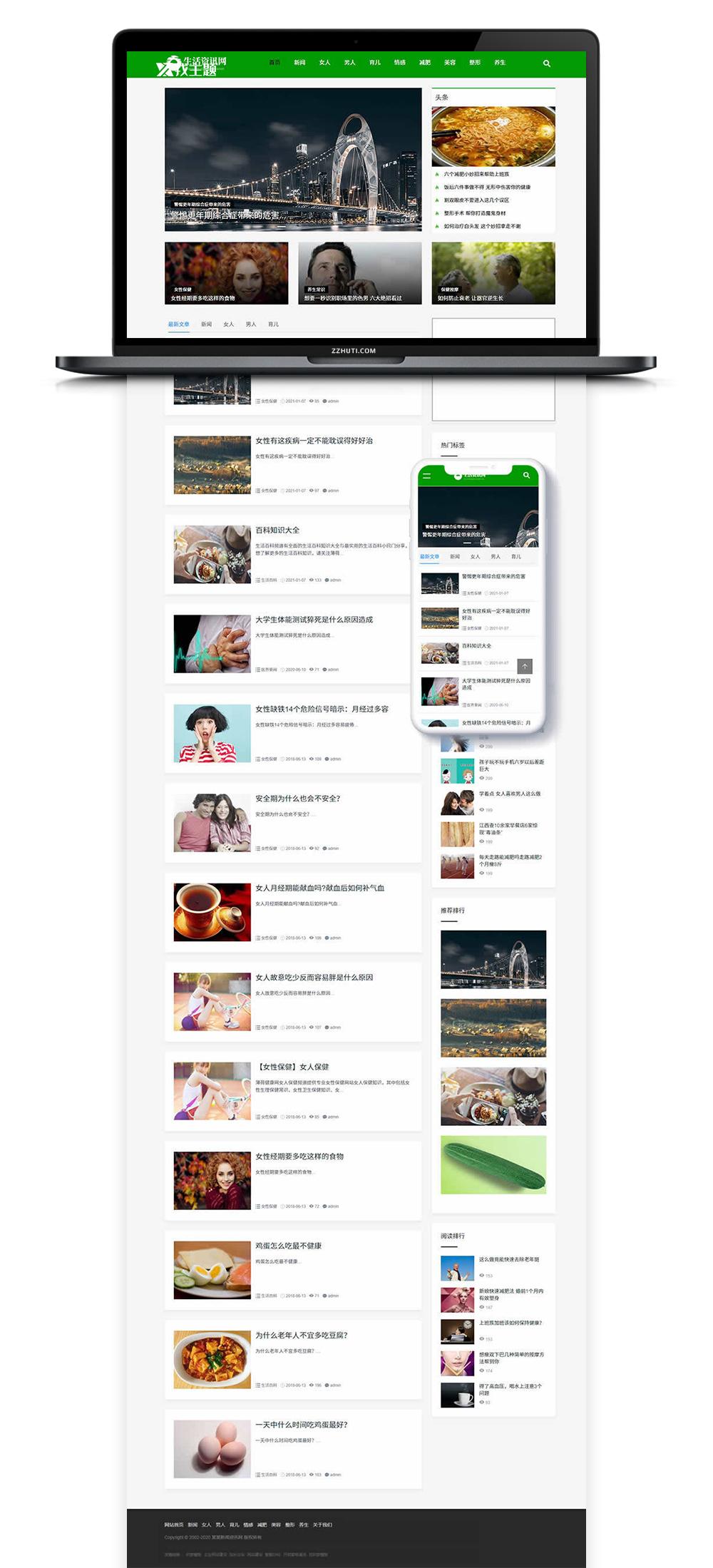 【生活百科】织梦cms模板 资讯类网站源码(自适应手机端)-找主题源码