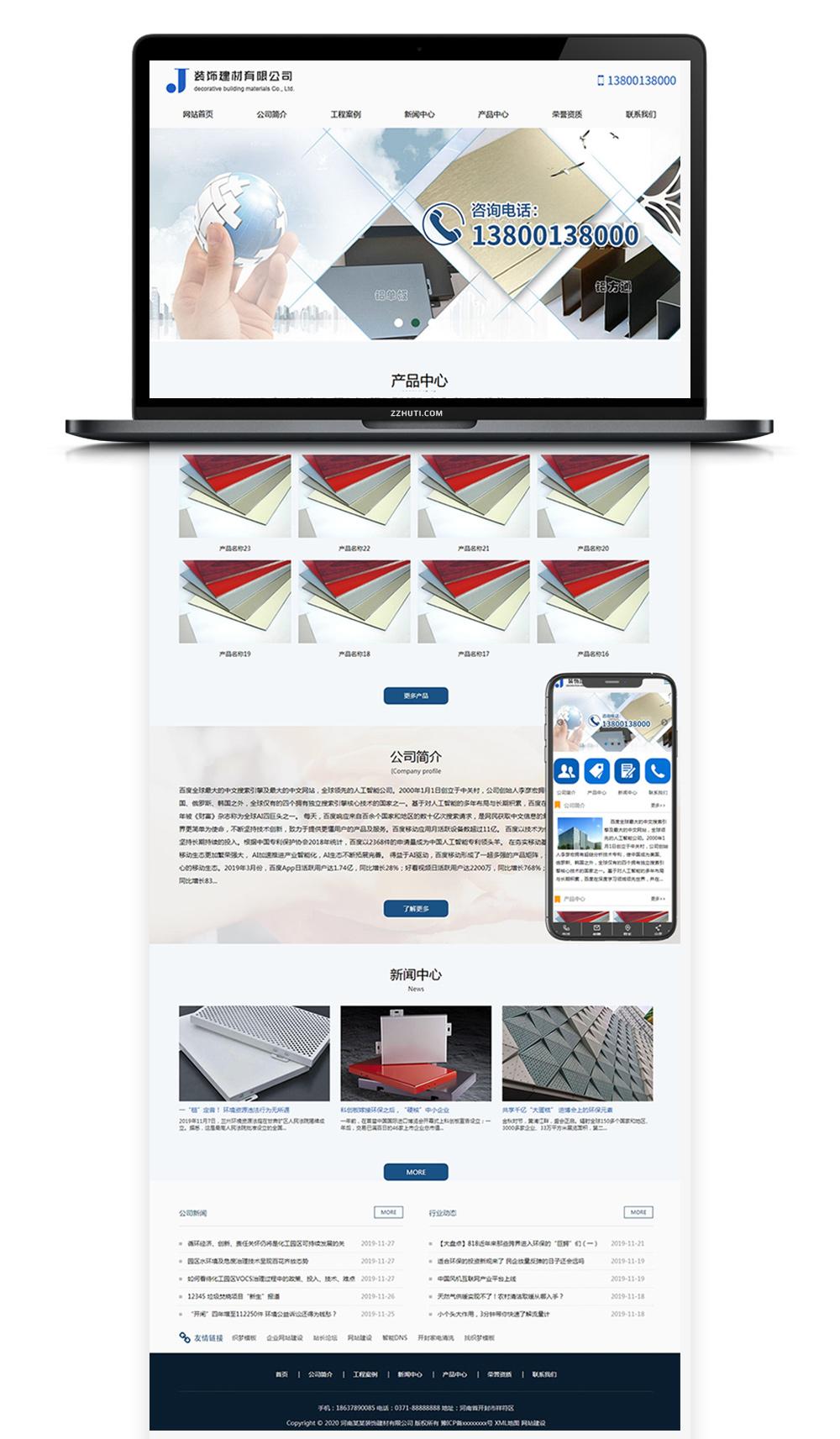 【装饰建材】织梦cms模板 装修公司类网站源码(带手机端)-找主题源码