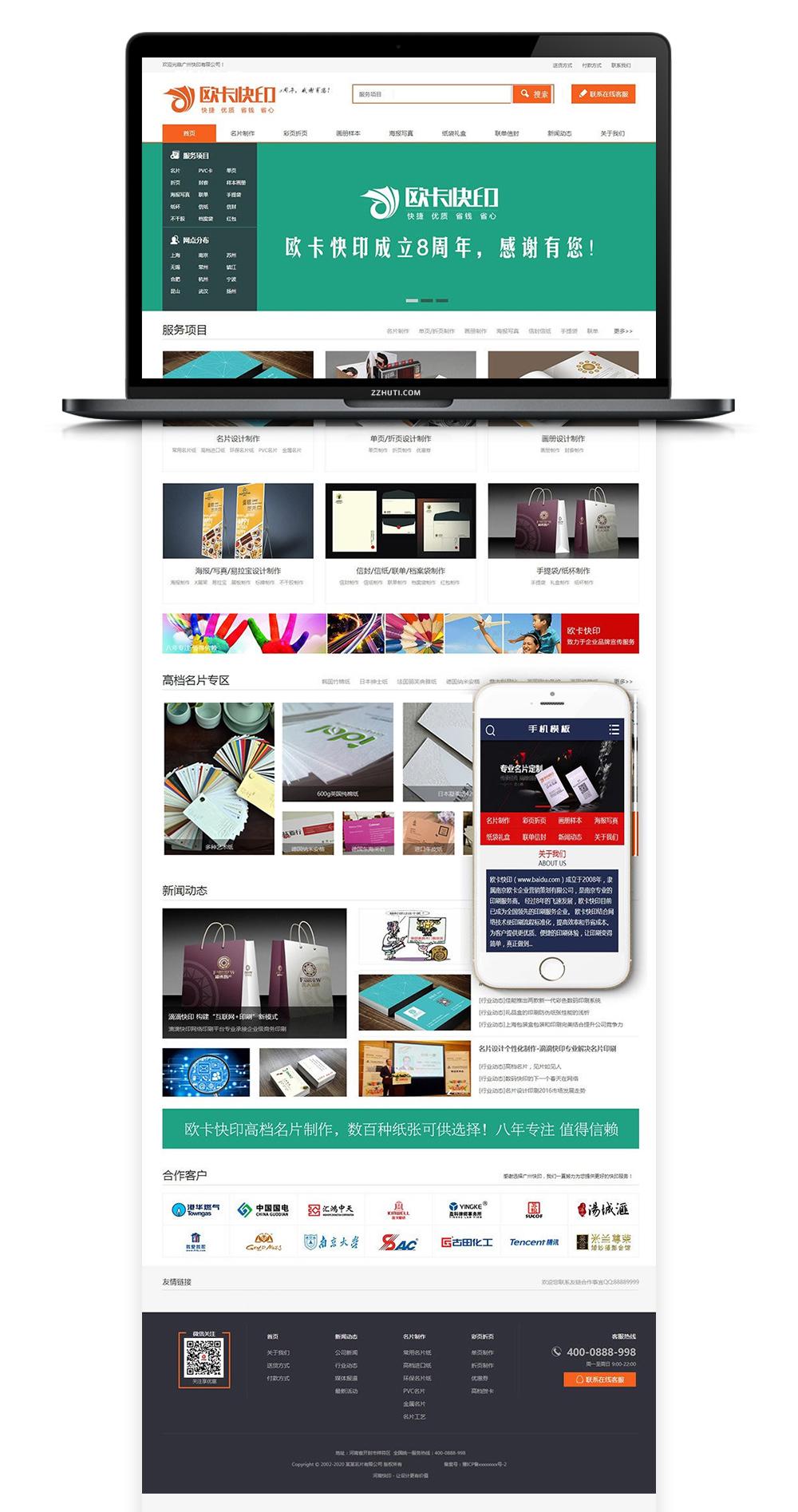 【名片打印定制】织梦cms 设计类网站源码(带手机端)-找主题源码