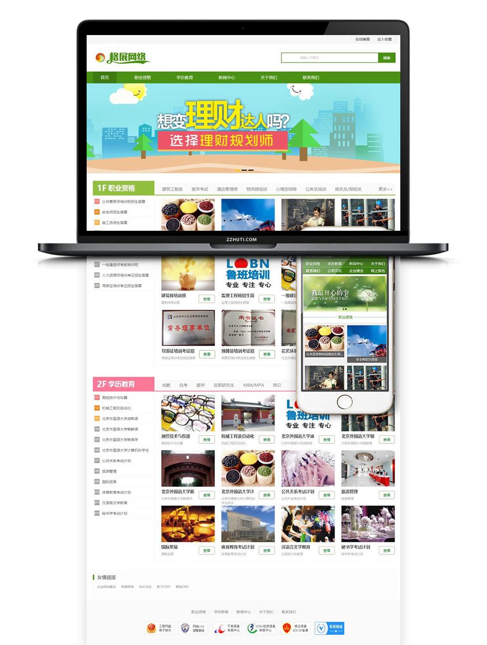 【教育培训】织梦cms绿色机构 资格考证类网站源码(带手机版)-找主题源码